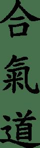 aikido100px-合氣道.svg_-81x300